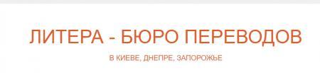 Бюро переводов «Литера» – надежный помощник в оформлении документов